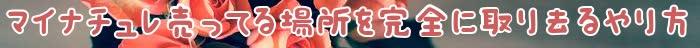 マイナチュレ,場所,女性,購入,抜け毛,頭皮,マイナチュレカラートリートメント,髪,使用,効果,シャンプー,成分,薄毛,髪の毛,公式サイト,サイト,返金,定期,楽天,育毛剤,公式,色,保証,あなた,Amazon,白髪染め,販売,育毛,コース,薬局,ロフト,無添加,期間,ドラッグストア,東急ハンズ,最安値,一番,ケア,情報,場合,必要,剤,わけ,得,カラー,白髪,落ち,安心,商品,頻度,