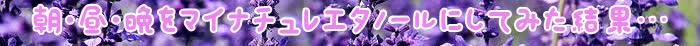 マイナチュレ,エキス,育毛剤,成分,頭皮,髪,効果,育毛,ヶ月,女性,使用,薄毛,液,口コミ,抜け毛,男性,場合,悩み,副作用,剤,エタノール,無添加,配合,天然,商品,女性用,安心,効能,状態,人気,アミノ酸,シャンプー,促進,抽出,ケア,毛髪,発,dl,カラー,定期,コース,海藻,血行,アルコール,公式サイト,女性専用,実感,刺激,コシ,クセ,
