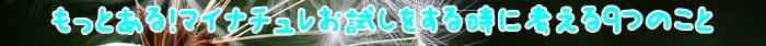 マイナチュレ,効果,マイナチュレヘアカラートリートメント,頭皮,髪,シャンプー,購入,試し,使用,口コミ,成分,育毛剤,マイナチュレシャンプー,育毛,トリートメント,カラー,抜け毛,色,ケア,髪の毛,無添加,女性,薄毛,商品,安心,公式サイト,白髪,使い方,定期,コース,実感,返金保証,場合,制度,得,返金,状態,敏感肌,おすすめ,利用,セット,トライアル,ボリューム,以上,定期購入,初回,ブラウン,評判,刺激,ヘアケア,