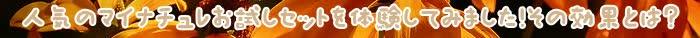 マイナチュレ,マイナチュレヘアカラートリートメント,効果,購入,髪,口コミ,使用,育毛剤,試し,頭皮,トリートメント,色,カラー,抜け毛,セット,育毛,髪の毛,成分,女性,商品,場合,定期,コース,トライアル,使い方,きた,返金,実感,シャンプー,定期購入,安心,利用,薄毛,得,制度,返金保証,公式サイト,白髪,不安,注意,ブラウン,敏感肌,初回,おすすめ,剤,状態,評判,理由,白髪染め,ヘア,