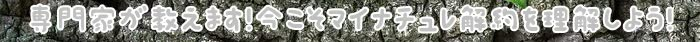 解約,マイナチュレ,定期,コース,購入,方法,育毛剤,場合,電話,ヶ月,商品,効果,返金保証,全額,制度,育毛,条件,公式サイト,Amazon,手順,連絡,事前,返金,楽天,理由,便,必要,返品,確認,ok,図解,申込み,休止,ケア,可能,メール,実感,問い合わせ,得,注文,使用,初回,注意,クリック,2018年,人気,受付,無添加,180日間,6回,