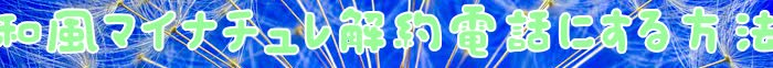 解約,マイナチュレ,定期,コース,方法,購入,場合,電話,商品,効果,返金保証,育毛剤,返金,確認,カラー,トリートメント,制度,条件,連絡,ヶ月,全額,必要,手順,継続,育毛,利用,ok,事前,公式サイト,Amazon,実感,変更,返品,初回,注意,理由,楽天,注文,可能,図解,申込み,メール,人気,休止,得,いつ,問い合わせ,便,申請,情報,