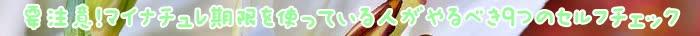 マイナチュレ,ポイント,商品,場合,定期,コース,使用,利用,髪,注文,抜け毛,期限,育毛剤,女性,解約,購入,効果,発送,確認,エキス,頭皮,薄毛,支払い,育毛,変更,連絡,届け,方法,お客様,アカウント,次回,情報,Amazon,返金,成分,可能,請求書,以内,電話,ヶ月,シャンプー,予定,7日,送料,代金引換,11月1日,髪の毛,理由,弊社,ボリューム,