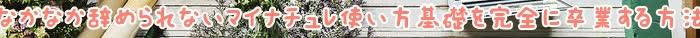 育毛剤,マイナチュレ,頭皮,シャンプー,効果,髪,使い方,マッサージ,育毛,白髪,白髪染め,トリートメント,女性,ケア,ヶ月,女性用,定期,使用,剤,無添加,商品,コース,場合,妊娠中,ヘアケア,キレイ,美容師,塗布,毛髪,オイル,薄毛,液,紹介,カラー,抜け毛,髪の毛,産後,歯磨き粉,ダメージ,回数,ヘア,ヘアカラートリートメント,2018年,実感,頭皮マッサージ,指,副作用,アミノ酸,オールインワンカラートリートメント,悩み,
