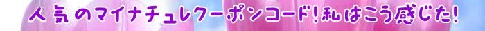 使用,抜け毛,マイナチュレ,頭皮,効果,ヶ月,髪,育毛剤,ボリューム,毎日,期間,無添加,40代,髪の毛,最近,購入,分け目,ボトル,育毛,3か月,1本,地肌,量,女性,口コミ,サイト,期待,利用,実感,安心,成分,おかげ,美容師,乾燥,デザイン,コシ,顔,クーポン,マイナチュレクーポンクーポンコード,薄毛,返金保証,Cochira,方法,一番,シャンプー,ケア,値段,悩み,肌,メール,