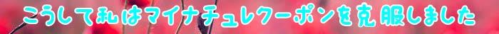 マイナチュレ,使用,抜け毛,頭皮,髪,効果,ヶ月,トリートメント,育毛剤,ボリューム,毎日,期間,カラー,髪の毛,無添加,口コミ,40代,最近,ポイント,1本,利用,分け目,ボトル,地肌,白髪染め,白髪,育毛,定期,3か月,コース,量,場合,シャンプー,値段,安心,期待,成分,女性,実感,購入,美容師,乾燥,顔,返金保証,おかげ,デザイン,コシ,ケア,商品,色,