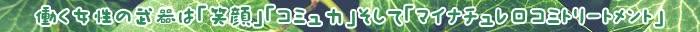 トリートメント,マイナチュレ,カラー,マイナチュレヘアカラートリートメント,口コミ,効果,髪,白髪染め,色,白髪,使用,ブラウン,エキス,マイナチュレカラートリートメント,頭皮,購入,ヘアカラートリートメント,髪の毛,定期,シャンプー,コース,使い方,1回,成分,場合,ダーク,1本,商品,値段,評判,敏感肌,公式サイト,楽天,育毛剤,2回目,タオル,解約,ヶ月,いつ,@cosme,満足,最安値,安心,理由,大丈夫,地肌,具合,放置,初回,変更,