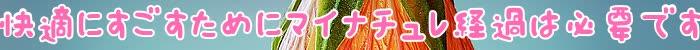 マイナチュレ,効果,ヶ月,育毛,頭皮,髪,育毛剤,使用,経過,抜け毛,購入,解約,ケア,口コミ,情報,薄毛,公式サイト,半年,体験,実感,分け目,生え際,返品,変化,紹介,2017年,商品,香り,引用,ヵ月,髪の毛,以上,現在,2週間,記事,結果,リサーチ,以前,成分,場合,発信,頭皮マッサージ,mahaha,得,同梱,物,肌,刺激,異常,定期,
