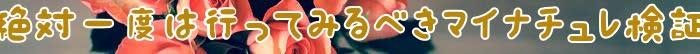 マイナチュレ,効果,育毛剤,成分,育毛,使用,口コミ,シャンプー,女性,頭皮,期待,抜け毛,女性用,評判,薄毛,購入,検証,髪,剤,脱毛,抽出,男性,髪の毛,方法,安心,安全,意見,徹底,マイナチュレ・,初期,販売,商品,返金保証,改善,配合,特徴,徹底検証,薬用,環境,楽天,Amazon,評価,無添加,有効成分,原因,脱毛症,環境改善,花蘭,咲,効き目,