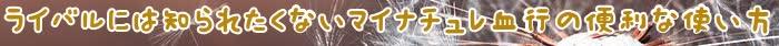 マイナチュレ,育毛剤,頭皮,成分,効果,ルルシア,育毛,血行,エキス,促進,使用,変化,ケア,女性用,髪,シャンプー,薄毛,比較,天然,ケノミカ,毛髪,サプリメント,コース,毛根,チェック,アミノ酸,抜け毛,剤,配合,口コミ,ハゲ,徹底,特徴,発,改善,無添加,おすすめ,MARO,値段,男性,色,ルルシアルフレ,有効成分,健康,様々,違い,商品,購入,どっち,細胞,