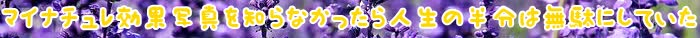 マイナチュレ,効果,育毛,口コミ,抜け毛,育毛剤,使用,頭皮,ヶ月,薄毛,成分,シャンプー,髪,髪の毛,購入,半年,ケア,実感,女性用,剤,返金保証,supli,商品,進行,返金,女性,全額,場合,安心,改善,以上,肌,ページ,残念,公式サイト,マイナチュレシャンプー,ボリューム,匂い,配合,無添加,変化,結果,刺激,状態,ヵ月,紹介,サイト,必要,環境,体験,