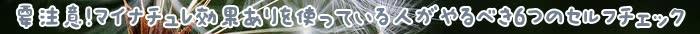 マイナチュレ,効果,育毛剤,育毛,頭皮,使用,抜け毛,髪の毛,成分,エキス,髪,ヶ月,商品,シャンプー,薄毛,女性,女性用,口コミ,剤,購入,ケア,ヵ月,期間,無添加,配合,改善,環境,半年,場合,実感,安心,返金保証,おすすめ,ヘア,美容師,変化,ダメージ,肌,地肌,状態,紹介,液,特徴,分け目,原因,毎日,刺激,結果,必要,最近,