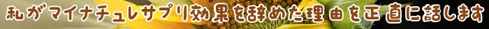 マイナチュレ,効果,成分,育毛,頭皮,髪,髪の毛,抜け毛,ケア,育毛剤,ヶ月,サプリメント,シャンプー,supli,健康,口コミ,実感,毛髪,薄毛,コース,無添加,栄養素,女性,肌,購入,アミノ酸,商品,環境,栄養,配合,使用,改善,さま,サポート,美容,粒,匂い,エキス,安心,定期,変化,たんぱく質,マイナチュレサプリ,細胞,必要,届け,40代,毎日,上,1日,