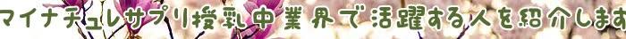 マイナチュレ,妊娠中,育毛剤,髪,効果,授乳,育毛,マイナチュレサプリ,髪の毛,栄養素,成分,女性,必要,抜け毛,産後,頭皮,使用,栄養,サプリメント,薄毛,上,健康,場合,相談,ケア,毛髪,医師,摂取,supli,シャンプー,たんぱく質,配合,アミノ酸,ミネラル,剤,副作用,体内,肌,基本的,原料,ビタミン,細胞,無添加,安心,商品,1日,口コミ,女性用,コース,おすすめ,