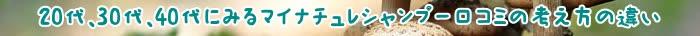 マイナチュレシャンプー,シャンプー,頭皮,口コミ,効果,髪,抜け毛,女子,産後,オヤジ,研究所,ハゲ,臭い,楽天,Amazon,アマゾン,マイナチュレ,成分,購入,コンディショナー,女性,笑,改善,使用,おすすめ,市販,アミノ酸,香り,男性,洗い,試し,体験,育毛,評判,ドラッグストア,チェック,無添加,期待,体験談,薬局,主人,原因,使い方,最安値,サポート,悩み,方法,泡,上がり,実感,