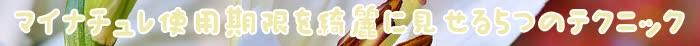 ポイント,マイナチュレ,使用,定期,コース,商品,場合,解約,利用,エキス,購入,髪,注文,期限,育毛剤,確認,変更,次回,ヶ月,抜け毛,発送,届け,女性,情報,頭皮,予定,7日,マイ,アカウント,可能,開封,方法,電話,連絡,理由,育毛,上,注意,シャンプー,効果,有効,最終,生え際,以内,休止,公式サイト,送料,返金保証,明細書,キャンセル,