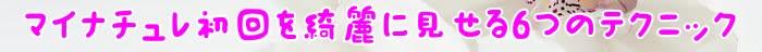 エキス,マイナチュレ,BELTA,成分,初回,コース,育毛剤,育毛,購入,980円,定期,頭皮,返金保証,髪の毛,毎月,届け,剤,定期購入,効果,価格,比較,ポイント,抜け毛,注文,薄毛,送料,ケア,利用,使用,有効成分,1本,コスト,配合,1回,以降,得,2本,商品,特典,液,ダメージ,2018年,2回目,産後,実感,無添加,報酬,以上,一番,人気,