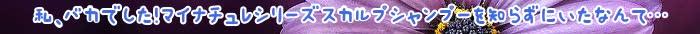 髪,使用,エキス,トリートメント,色,カラー,頭皮,マイナチュレ,コース,シャンプー,ケア,成分,場合,テスト,白髪,ダメージ,染料,定期,刺激,コンディショナー,届け,送料,スカルプ,商品,花,おすすめ,特別価格,毎月,自動,得,便利,アレルギー,タオル,ヘアケア,スカルプシャンプー,肌,利用,場所,パッチ,スカルプケア,エイジング,無添加,配合,保管,毛髪,以上,NA,加水分解,酸,相談,