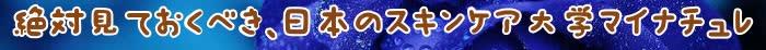 マイナチュレ,スキンケア,大学,女性,成分,抜け毛,育毛剤,効果,使用,髪,エキス,頭皮,購入,発,薄毛,髪の毛,育毛,サイト,シャンプー,定期,コース,無添加,Cochira,返金,剤,ランキング,保証,配合,あなた,以上,おすすめ,公式,期間,わけ,1位,促進,イクオス,肌,有効成分,男性,ヶ月,ケア,変化,場合,supli,ex,必要,利用,さま,受賞,