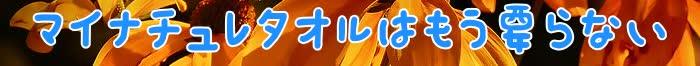 マイナチュレ,トリートメント,髪,カラー,エキス,頭皮,色,白髪染め,効果,使用,成分,育毛剤,ケア,タオル,白髪,薄毛,染料,髪の毛,育毛,女性,場合,使い方,コース,口コミ,定期,ヶ月,シャンプー,実感,ドライヤー,オールイン,OneCare,商品,抜け毛,刺激,安心,方法,肌,花,2本,ポイント,マッサージ,購入,毛髪,ダメージ,男性,放置,塗布,スイ,ドライ,移り,