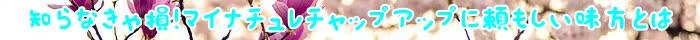 エキス,チャップアップ,マイナチュレ,髪,使用,育毛剤,成分,トリートメント,カラー,頭皮,色,効果,女性,場合,配合,肌,男性,育毛,オススメ,テスト,おすすめ,抜け毛,液,ダメージ,コース,白髪,刺激,染料,口コミ,皮脂,ケア,商品,仕上がり,タイプ,どちら,アレルギー,使い,サプリメント,ファンデーション,作用,心地,タオル,カバー,得,塗布,定期,パッチ,比較,薄毛,購入,
