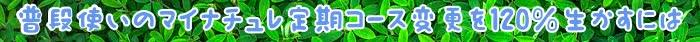定期,コース,マイナチュレ,解約,当社,会員,場合,購入,トリートメント,変更,カラー,商品,利用,電話,サービス,方法,公式,価格,返金保証,送料,キャンペーン,1本,白髪染め,初回,連絡,楽天,届け,休止,全額,注文,2本,育毛剤,サイト,必要,規約,提供,行為,販売,店舗,情報,確認,その他,条件,第三者,育毛,問い合わせ,返金,周期,ヶ月,内容,