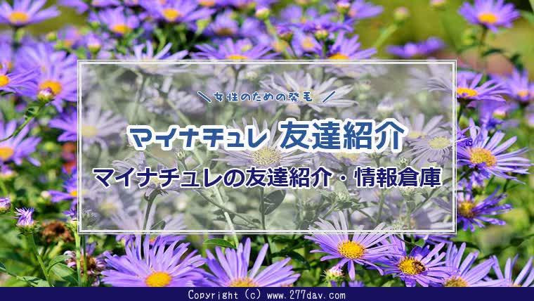 マイナチュレ,友達紹介アイキャッチ画像