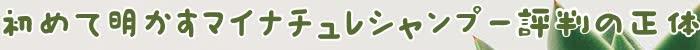 シャンプー,頭皮,成分,マイナチュレ,エキス,効果,口コミ,マイナチュレシャンプー,使用,女子,オヤジ,研究所,育毛,アミノ酸,洗浄,臭い,髪,NA,加水分解,抜け毛,女性,育毛剤,おすすめ,ヵ月,無添加,配合,ヶ月,体験,フリー,人気,ケア,女性用,コース,酸,塗布,髪の毛,バランス,ボトル,花,ノンシリコン,シルク,市販,果実,笑,香り,実感,原因,スカルプ,評価,コンディショナー,