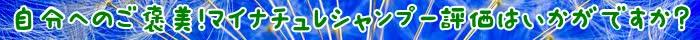 マイナチュレシャンプー,シャンプー,エキス,頭皮,成分,口コミ,効果,髪,抜け毛,洗浄,アミノ酸,NA,女子,産後,オヤジ,研究所,育毛,加水分解,ハゲ,マイナチュレ,使用,臭い,楽天,Amazon,アマゾン,購入,改善,女性,髪の毛,酸,花,市販,おすすめ,笑,コンディショナー,果実,香り,男性,体験,無添加,ノンシリコン,毛髪,期待,コース,ノンシリコンシャンプー,フリー,試し,評価,薄毛,ケア,