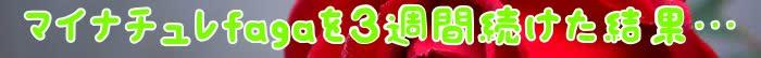 マイナチュレ,育毛剤,効果,faga,女性,育毛,頭皮,薄毛,成分,エキス,抜け毛,原因,髪,使用,治療,剤,おすすめ,購入,男性,口コミ,男性型脱毛症,ホルモン,対策,髪の毛,頭頂,副作用,配合,場合,女性用,チャップアップ,マイナチュレサプリ,改善,ケア,まとめ,選,環境,液,期待,徹底,紹介,実感,肌,商品,選び方,進行,バランス,安心,医薬品,30代,発,