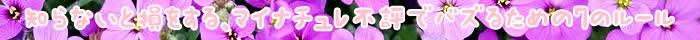 マイナチュレ,不評,女性,髪,使用,抜け毛,頭皮,成分,トリートメント,効果,カラー,色,購入,シャンプー,コース,定期,薄毛,場合,サイト,髪の毛,返金,あなた,エキス,商品,保証,無添加,公式,テスト,ダメージ,期間,白髪,ケア,染料,タオル,情報,状態,アレルギー,わけ,通り,場所,口コミ,毛髪,必要,味,部分,花,可能性,パッチ,刺激,おすすめ,