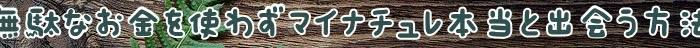 マイナチュレ,頭皮,成分,購入,返金,効果,シャンプー,返金保証,育毛剤,育毛,マイナチュレシャンプー,抜け毛,使用,全額,口コミ,定期,配合,薄毛,コース,解約,髪,場合,送料,女性用,無添加,180日間,商品,公式サイト,剤,本当,ヵ月,環境,女性,肌,副作用,利用,電話,初回,以上,サイト,ランキング,ページ,有効成分,制度,楽天,確認,予防,Amazon,注意,定期購入,