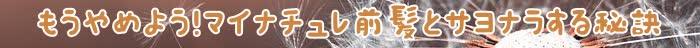 薄毛,女性,マイナチュレ,頭皮,育毛剤,抜け毛,前髪,成分,髪,生え際,対策,効果,原因,改善,購入,髪の毛,使用,血行,男性,無添加,育毛,ケア,楽天,配合,女性ホルモン,促進,進行,毛髪,女性用,天然,サラ,ツヤ,アマゾン,ホルモン,バランス,環境,分け目,部分,マイナチュレシャンプー,激,安,COKO,効果的,ストレス,必要,ヘアカラー,パーマ,紹介,おでこ,毎日,