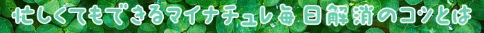 マイナチュレ,育毛剤,育毛,効果,抜け毛,頭皮,使用,薄毛,髪,女性,髪の毛,成分,エキス,シャンプー,治療,ヶ月,剤,頭頂,毎日,商品,faga,男性型脱毛症,口コミ,購入,対策,期間,実感,環境,ヵ月,改善,男性,ケア,supli,無添加,安心,匂い,発,女性用,状態,結果,原因,場合,脱毛,塗布,香り,変化,仕事,生え際,頭,サイクル,