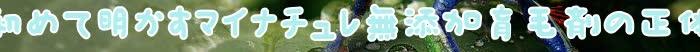育毛剤,使用,頭皮,育毛,マイナチュレ,エキス,抜け毛,効果,髪の毛,無添加,女性,薄毛,髪,成分,期間,剤,ヵ月,ヶ月,ケア,商品,女性用,シャンプー,ダメージ,配合,環境,実感,年代,男性,40代女性,原因,120ml,ヘア,有効成分,サイクル,最近,毎日,地肌,ボリューム,改善,ホルモン,液,医薬部外品,情報,以上,量,2018年,声,購入,元気,20代女性,