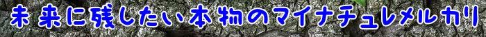マイナチュレ,トリートメント,カラー,白髪染め,楽天,口コミ,コース,育毛,効果,頭皮,エキス,購入,アマゾン,髪,白髪,Amazon,定期,シャンプー,メルカリ,ケア,髪の毛,育毛剤,場合,公式サイト,マイナチュレカラートリートメント,返金保証,1本,成分,最安値,商品,ヤフオク,値段,女性用,ヘアカラートリートメント,一番,色,得,市販,剤,使用,状態,通販,安心,1回,ブラウン,無添加,肌,全額,ヶ月,キャンペーン,
