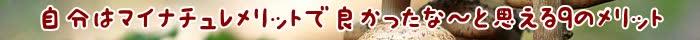 マイナチュレ,髪,育毛剤,頭皮,メリット,効果,使用,薄毛,変化,産後,皮脂,2018年,女性用,ヶ月,育毛,デメリット,必要,抜け毛,部分,無添加,シャンプー,大切,成分,人気,商品,改善,口コミ,マイナチュレシャンプー,安心,アミノ酸,皮脂膜,保護,膜,乾燥,コシ,半年,現在,購入,特徴,以上,天然,配合,ボトル,髪の毛,常在菌,ノズル,液体,直接,スタイリング,マッサージ,