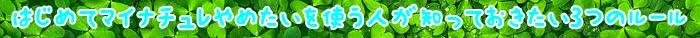マイナチュレ,コース,解約,定期,育毛剤,購入,効果,育毛,得,使用,場合,ヶ月,定期購入,髪,抜け毛,利用,薄毛,商品,頭皮,返金,ポイント,髪の毛,送料,返品,届け,安心,電話,初回,可能,成分,方法,女性,期間,実感,シャンプー,返金保証,制度,口コミ,ケア,次回,必要,理由,男性,女性用,剤,休止,連絡,特典,継続,毎月,