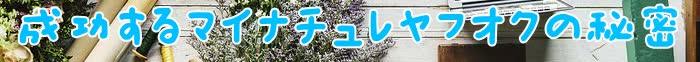 マイナチュレ,ヤフオク,女性,購入,抜け毛,楽天,Amazon,トリートメント,車検,カラー,サイト,使用,効果,アマゾン,交換,定期,シャンプー,公式,髪,成分,車,頭皮,薄毛,最安値,コース,髪の毛,メルカリ,返金,あなた,保証,整備,無添加,工場,修理,公式サイト,得,お客様,期間,オイル,対応,方法,市販,通販,利用,goopit,価格,丁寧,育毛剤,公開,チェック,