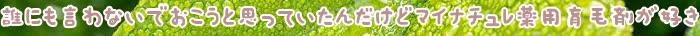 育毛剤,マイナチュレ,頭皮,使用,育毛,抜け毛,効果,女性,エキス,成分,髪,薄毛,髪の毛,無添加,商品,シャンプー,ケア,薬用,購入,期間,ヵ月,ヶ月,剤,配合,男性,環境,口コミ,定期,コース,実感,皆さま,場合,女性用,毎日,悩み,ボリューム,塗布,40代女性,原因,地肌,ホルモン,有効成分,ダメージ,産後,製品,変化,相談,改善,サイクル,方法,