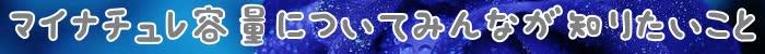 マイナチュレ,育毛剤,効果,エキス,育毛,使用,頭皮,抜け毛,容量,成分,シャンプー,女性,薄毛,髪の毛,髪,口コミ,購入,期間,剤,ヶ月,BELTA,ヵ月,WiFi,実感,無添加,ケア,配合,商品,改善,男性,安心,価格,場合,返金保証,比較,イモト,方法,液,海外,原因,環境,お知らせ,有効成分,女性用,ホルモン,定期,最近,プラン,ダメージ,コース,