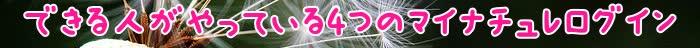 マイナチュレ,ログイン,女性,効果,会員,抜け毛,当社,場合,髪,薄毛,使用,頭皮,利用,購入,髪の毛,シャンプー,育毛,育毛剤,定期,サービス,成分,情報,コース,サイト,あなた,登録,変更,保証,返金,公式,提供,剤,期間,規約,その他,行為,無添加,口コミ,上,方法,第三者,商品,普通,必要,影響,原因,以下,判断,責任,男性,