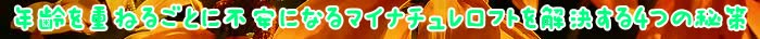 マイナチュレ,ロフト,効果,育毛剤,購入,トリートメント,頭皮,カラー,髪,口コミ,市販,公式サイト,成分,Amazon,楽天,薄毛,アマゾン,東急ハンズ,場合,情報,定期,白髪染め,使用,育毛,得,商品,ケア,販売店,店舗,返金保証,安心,抜け毛,薬局,コース,髪の毛,実感,女性,最安値,価格,通販,期待,利用,肌,メルカリ,ヤフオク,シャンプー,ドラッグストア,販売,おすすめ,チェック,