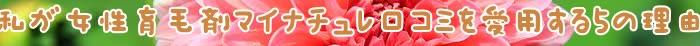 育毛剤,マイナチュレ,効果,育毛,頭皮,髪,女性,薄毛,抜け毛,口コミ,剤,使用,髪の毛,場合,男性,成分,ヶ月,カラー,女性用,原因,治療,トリートメント,ホルモン,為,サイクル,脱毛,無添加,評判,白髪,白髪染め,方法,肌,実感,東京都,1本,影響,改善,悩み,ストレス,シャンプー,ヘア,毛穴,ポイント,人気,クリニック,使い方,評価,では,最近,以前,
