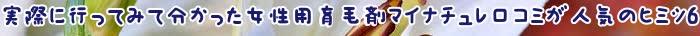 マイナチュレ,育毛剤,使用,髪,頭皮,効果,エキス,女性,抜け毛,薄毛,育毛,無添加,成分,ヶ月,女性用,口コミ,商品,ボリューム,場合,実感,塗布,生え際,部分,剤,半年,ケア,評価,購入,液,コシ,ノズル,最初,程度,変化,人気,配合,量,刺激,容器,分け目,直接,改善,産後,男性,継続,相談,評判,定期,肌,ハリ,