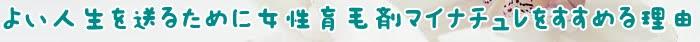 使用,育毛剤,エキス,頭皮,抜け毛,育毛,マイナチュレ,効果,髪の毛,女性,薄毛,期間,髪,成分,ヵ月,無添加,ヶ月,剤,商品,環境,シャンプー,女性用,年代,男性,ケア,実感,40代女性,原因,最近,毎日,地肌,改善,ホルモン,液,ダメージ,アミノ酸,配合,口コミ,声,元気,20代女性,変化,仕事,バランス,塗布,サイクル,毛髪,毛根,学会,製品,