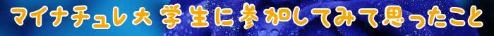 マイナチュレ,物件,賃貸,お部屋,女性,一人暮らし,学校,紹介,商品,予約,育毛,薄毛,育毛剤,届け,人気,エイブル,情報,家賃,相場,検索,来店,連絡,無添加,頭皮,2018年,マイナンバー,購入,学生,駅,応援,通学,たんぱく質,ページ,生活費,生活,事前,条件,フォーム,問合せ,剤,不要,効果,大学生,方法,可能,配送,お願い,半,本気,周辺,
