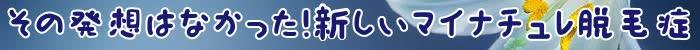 マイナチュレ,円形脱毛症,効果,女性,脱毛症,髪,育毛,原因,脱毛,育毛剤,口コミ,頭皮,改善,症状,ストレス,使用,治療,薄毛,抜け毛,剤,産後,場合,バランス,サイト,女性用,髪の毛,分娩,対策,ホルモン,無添加,可能性,部分,円形,箇所,情報,公式サイト,発見,びまん,方法,発症,以上,安心,シャンプー,購入,期待,意外,成分,配合,記事,食事,