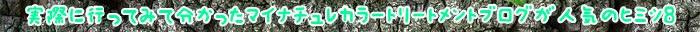 トリートメント,カラー,髪,マイナチュレ,成分,白髪,色,ヘアケア,白髪染め,50代,口コミ,量,2018年,毎月,配合,エキス,オールインワン,ブラウン,女性用,育毛剤,浸透,定期,コース,頭皮,ケア,おすすめ,マイナチュレオールインワンカラートリートメント,人気,無添加,10分,染料,率,手袋,放置,ダーク,育毛,剤,紹介,ヶ月,マイナチュレカラートリートメント,@cosme,情報,好き,ヘア,現在,1回,1本,植物由来,比較,スカルプケア,