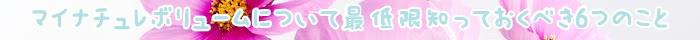 マイナチュレ,使用,ボリューム,髪,女性,抜け毛,エキス,頭皮,育毛剤,成分,髪の毛,効果,薄毛,購入,育毛,シャンプー,トリートメント,期間,色,コース,カラー,定期,場合,商品,無添加,返金,ヶ月,サイト,ケア,ヵ月,ダメージ,保証,公式,男性,テスト,最近,あなた,実感,塗布,刺激,原因,白髪,環境,染料,地肌,生え際,剤,毎日,変化,仕事,